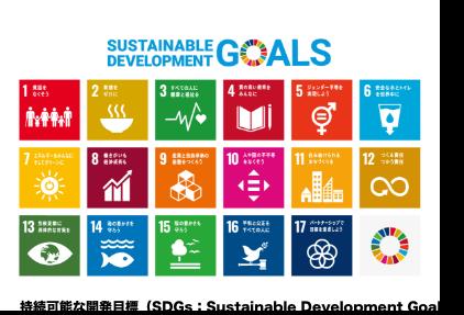 SDGsのロゴ一覧