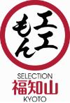 ふくちやまのエエもんマーク(エエもん SELECTION 福知山 KYOTO)
