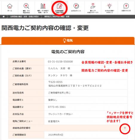 web契約の図例